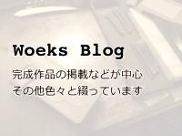 Works Blog